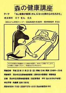mori_no_kenko201011.jpg