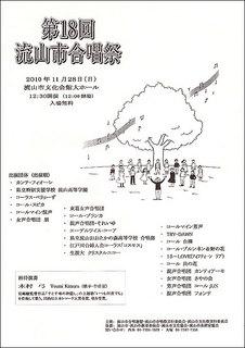 nagareyama-chorus18.jpg