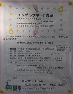 DSCF2819-20111226.jpg