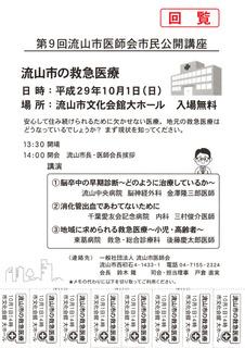 ERnagareyama20171001.jpg