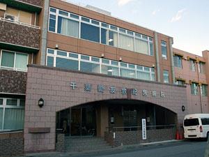 chiba-aiyu-hospital.jpg
