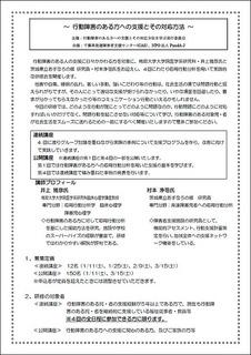 chibakodo20140111.jpg