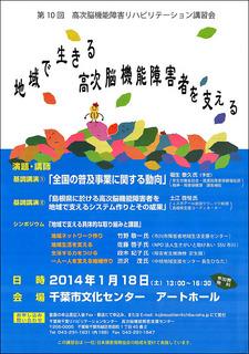chibakoji20140118.jpg