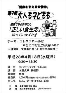 eiyogaku20110413.jpg