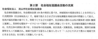 hoken-fukushi23-p85.jpg