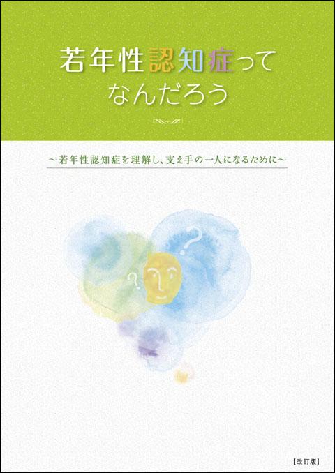 jyakunensei-ninchi-s.jpg