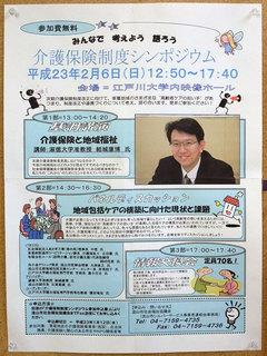 kaigo-hoken-shimpo.jpg