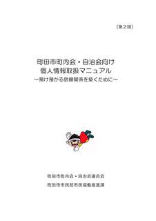 kojinjoho-machida01.jpg