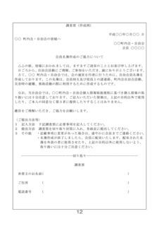 kojinjoho-machida14.jpg