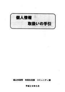 kojinjyoho-nagareyama1.jpg