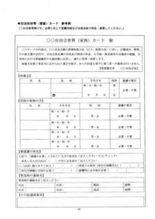 kojinjyoho-nagareyama12.jpg