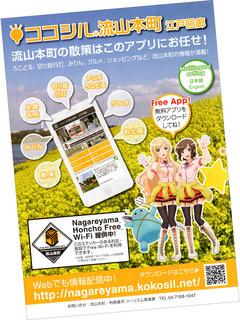 kokosil-nagareyama.jpg