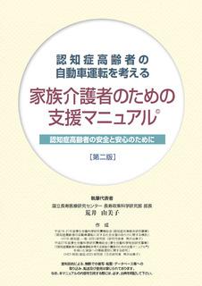 manual_2nd160322.jpg