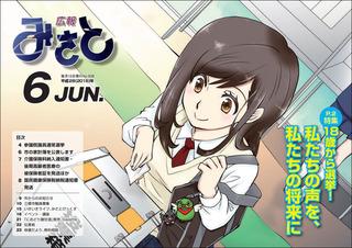 misato201606.jpg
