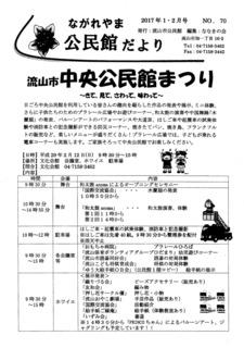 n-kominkan201701-1.jpg