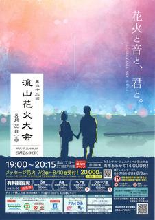 nagareyama-hanabi2018.jpg