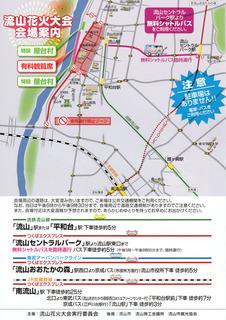 nagareyama-hanabi2018b.jpg