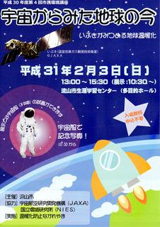 nagareyama-jaxa-nies1.jpg
