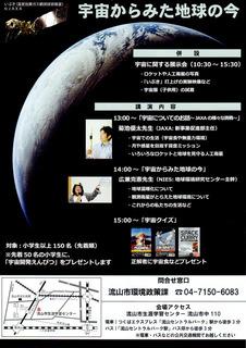 nagareyama-jaxa-nies1a.jpg