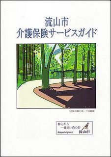 nagareyama-khGB.jpg