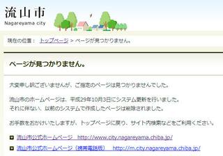 nagareyama-web20171003.jpg