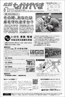 nagareyama20160811-1L.jpg