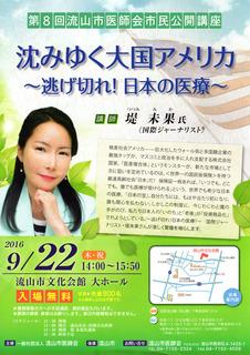 nanagareyama-doc-rec08.jpg