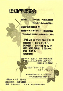 ninchisho-koen20140914.jpg