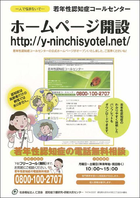 ninchisho-s.jpg