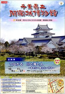 sekiyadojyo-museum20161004.jpg