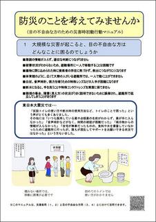 shikaku4bousai.jpg