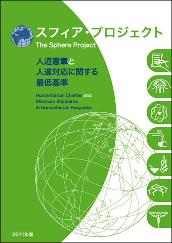 sphere-project-hb.jpg