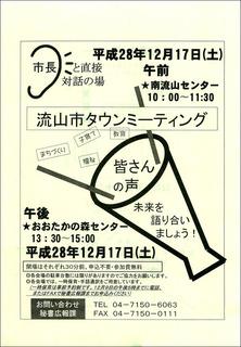 townmeeting20161217a.jpg