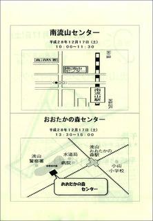 townmeeting20161217b.jpg