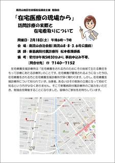 zaitaku-iryo20170218.jpg